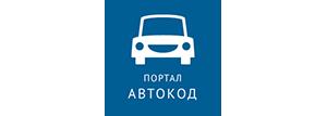 Проверка авто по автокоду