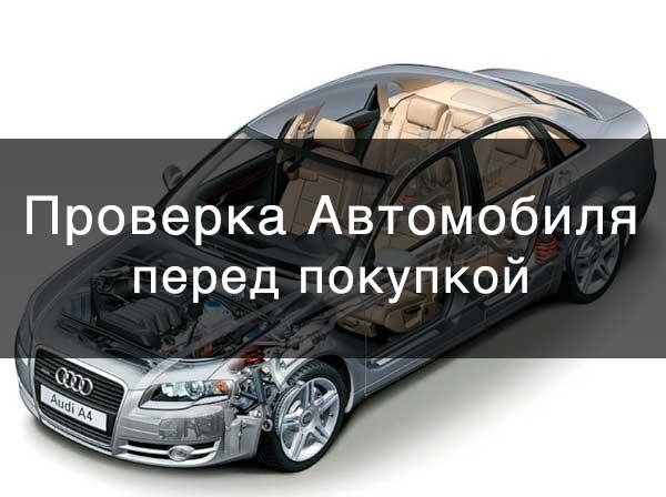 Проверить автомобиль перед покупкой