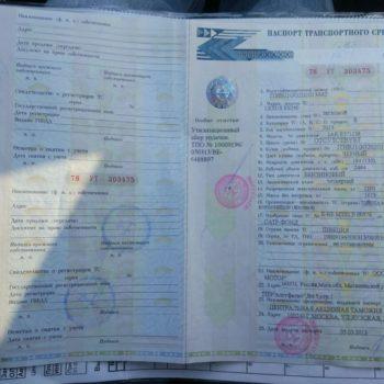 proverka-dokumentov-avtomobilya-pts